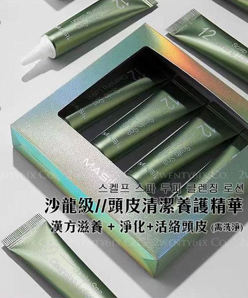 ★ 韓國 Masil 12 ★ 沙龍級 頭皮清潔 養護精華 (需洗淨) 15ml x 4支