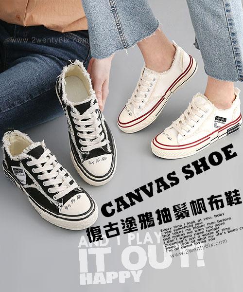 ★ 韓系 Classic Travelling ★ 復古塗鴉 不修邊抽鬚 帆布鞋 (兩色)