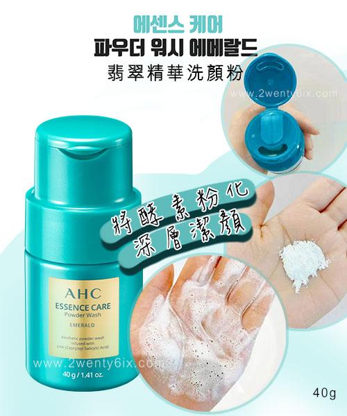 ★ 韓國 AHC ★ Essence Care 翡翠精華保濕去角質洗顏粉 40g