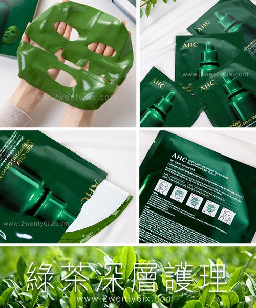 ★ 韓國 AHC ★ 綠茶深層護理凝膠面膜 40gx4片入 (嫩白/ 抗皺/保濕)