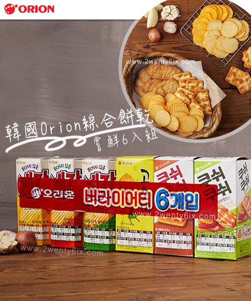 ★ 韓國 Orion ★ 綜合餅乾嘗鮮6入組 (洋芋片/千層餅乾/香脆餅) 307g