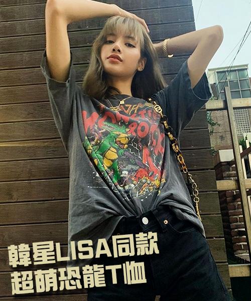 ★ 韓版 Monsters Rock ★ 韓星LISA同款 恐龍字母塗鴉 純棉T恤 (S~XXL)
