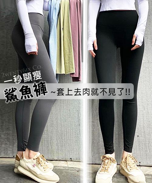 ★ 正韓 DONGYY'S ★ 時尚夢幻色系 質感親膚彈力 內搭/打底 鯊魚褲 (五色)