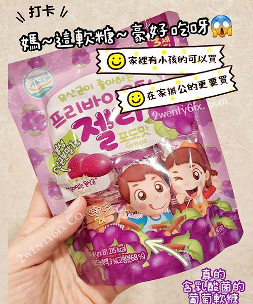 ★ 韓國零嘴★ 大人+小孩的美味Jelly軟糖~ 乳酸菌葡萄軟糖 (3包組)