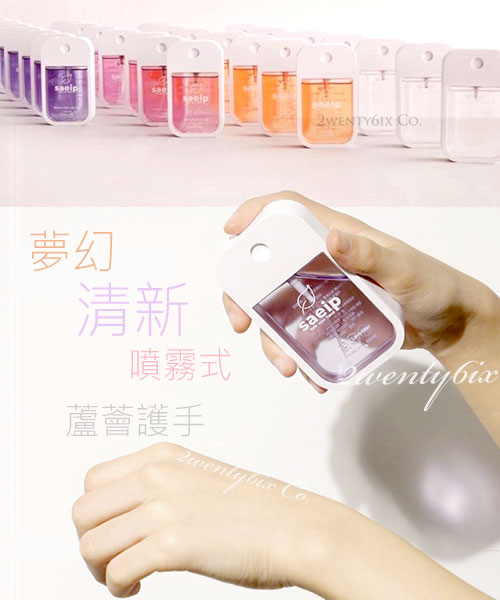 ★ 韓國 SAEIP ★ 時尚夢幻品味 隨身攜帶 噴霧式乾洗手 (40ml/四款)