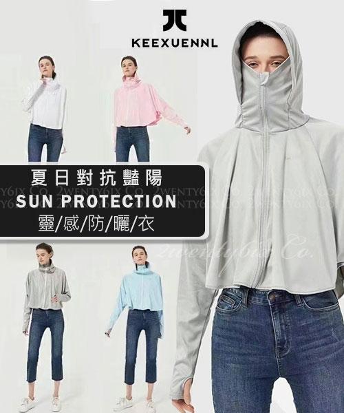 ★ 韓國 KEEXUENNL ★對抗豔陽 拉鏈外套  U P F 50+ [高領/輕薄/透氣]