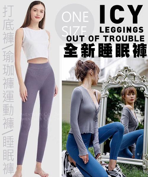 ★ 韓國 KEEXUENNL ICY LEGGINGS ★ 3D高彈涼感睡眠褲/閃電褲 (8色)