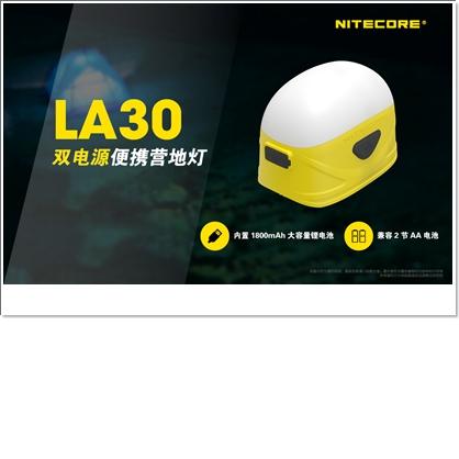 【錸特光電】NITECORE LA30 250流明 雙電源營地燈 露營燈 高CRI 有紅光顯示 /磁吸底座 AA電池可用