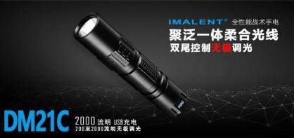 【錸特光電】IMALENT DM21C 2000流明 366米射程 內附原廠電池 OLED 無極調光 磁吸充電線 抱夾