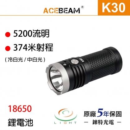 【錸特光電】ACEBEAM K30 5200流明 XHP70.2晶片 射程374米 /泛光型強光手電筒  使用18650*3/ 搜索 搜救 巡邏 工作燈 海巡 巡田 巡果園 適用的手電筒