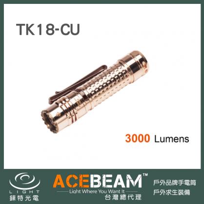 ACEBEAM TK18 CU 3000流明 286米射程 紅銅版 尾部電子開關 緊湊隱藏筒身 EDC