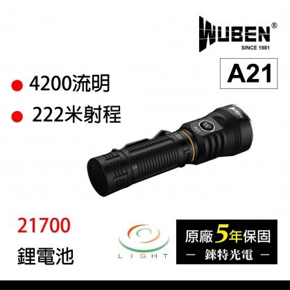 【錸特光電】WUBEN A21 4200流明 內附電池 無極調檔雙模式 輕巧高性能手電筒 TYPE-C快充 吃21700