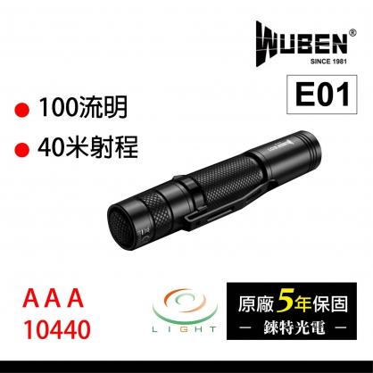 【錸特光電】WUBEN E01 100流明 內附電池 隨身手電筒 尾部加寬按鍵 附抱夾 EDC AAA/10440通用