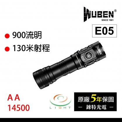 【錸特光電】WUBEN E05 900流明 射程130米 原廠電池 尾部磁鐵 贈柔光罩 可鎖定 AA可吃 /輕便手電筒