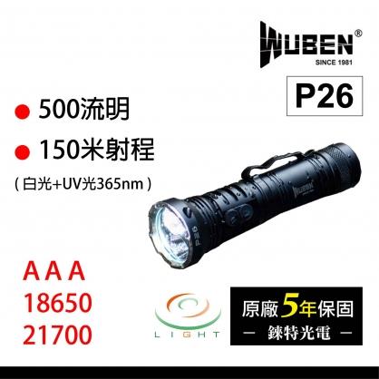 【錸特光電】WUBEN P26 雙光源輕便手電筒 500流明 UV光 (紫外光365nm) 珠寶鑑定 | 驗鈔 | 筒身經過特別設計 通吃 (4號電池 AAAx3顆) 、18650、 21700可用 EDC手電筒