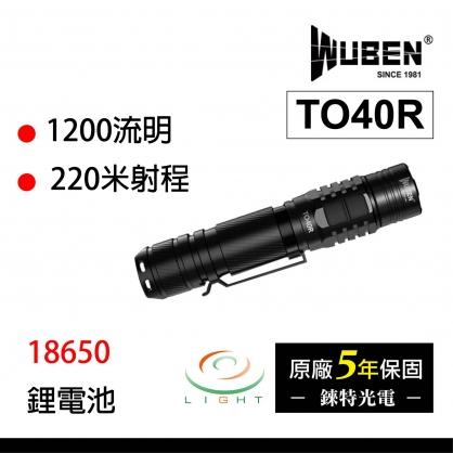 【錸特光電】WUBEN TO40R 1200流明 射程220米 原廠電池 USB充電 輕巧小直筒手電筒 EDC 電量顯示