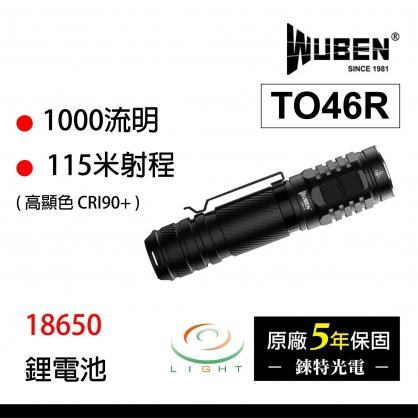 【錸特光電】WUBEN TO46R 1000流明 內附原廠電池 CRI90+ 高顯色手電筒 日亞化/219C USB充電