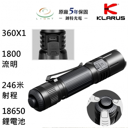 【錸特光電】KLARUS 360X1 1800流明 環形戰術開關手電筒 | 標配:原廠18650電池1顆丨 USB充電丨 戰術抱夾丨 雙模式切換 電量顯示丨超亮遠射巡邏丨續航持久