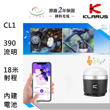 【錸特光電】KLARUS CL1 390流明 音樂露營燈 營地燈 4500K 藍芽4.0音響 電量指示 /收納掛鉤 收納袋/行動電源 內建可充電電池 /磁吸功能,內置磁鐵