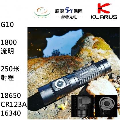 【錸特光電】KLARUS G10 1800流明 射程250米 輕巧戰術手電筒 兼具 遠射和泛光/標配:原廠18650電池1顆/  鎖定 USB直充 EDC 小直筒 USB充電/ 側按 尾部按鍵