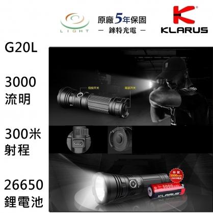 【錸特光電】KLARUS G20L 高亮泛光手電筒 3000流明 射程300米 XHP70.2 P2 電量顯示丨超亮遠射巡邏丨續航持久 |Micro-USB充電| 兼顧遠射和泛光 | 側按 尾部開關 |記憶檔位