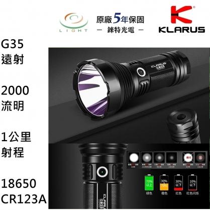 【錸特光電】KLARUS G35 2000流明 射程1000米 雙開關 高亮 遠射手電筒 /側按和尾部開關獨立/ XHP35 HI D4 夜間 搜索/開關鎖定/電量指示/18650 CR123A