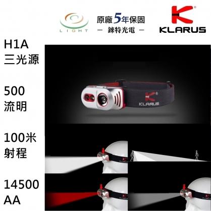 【錸特光電】KLARUS H1A 550流明 鋁合金輕量化 三光源高亮頭燈 有紅光照明 USB充電 /AA 乾電池可用/ CREE XP-L V6 LED /鎖定/電量指示/頭燈帶導汗條設計,佩戴更舒適