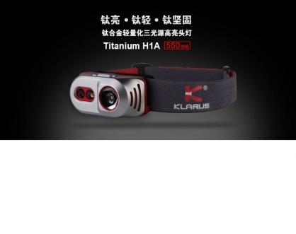 【錸特光電】KLARUS H1A Ti 鈦合金輕量三光源頭燈 550流明 射程100米 有紅光照明 遠射 泛光雙白光