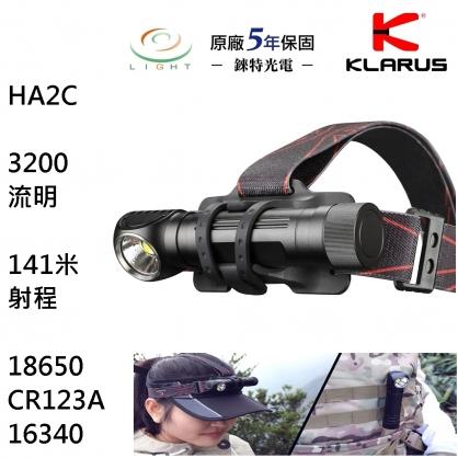 【錸特光電】KLARUS HA2C 3200流明 L型頭燈 EDC手電筒 /標配:原廠18650電池1顆/ 尾部磁鐵 /快拆式燈座 USB充電 工作燈 轉角燈 雙向抱夾 磁吸尾蓋