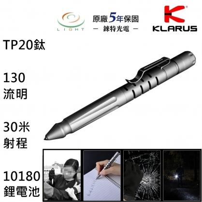 【錸特光電】KLARUS TP20 Ti 鈦合金戰術筆燈 130流明 鎢鋼攻擊頭 /施密特筆芯 EDC禮物 / TC4鈦 / 標配:原廠10180電池1顆