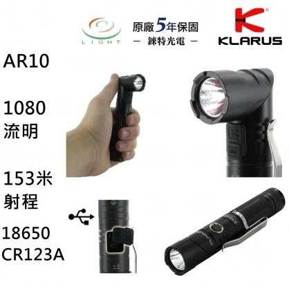 【錸特光電】KLARUS 新款 AR10 1080流明 附原廠鋰電池*1 首款轉角燈+強光手電筒 尾部磁鐵 / USB充電 / 90度調整 /標配:原廠18650電池1顆