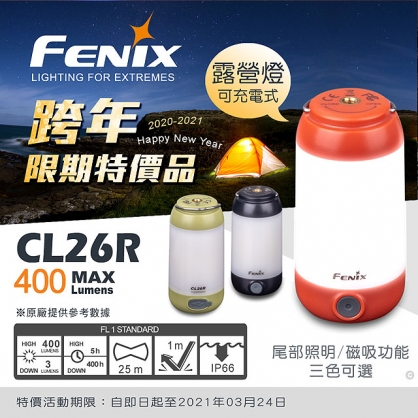 FENIX CL26R 400流明 輕巧可充式 露營燈