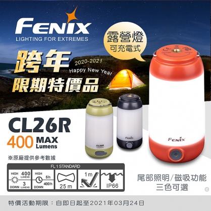 【錸特光電  FENIX 跨年限期 特價品】FENIX CL26R 400流明 輕巧露營燈 | USB充電 | 可側半邊照明 向下照明 尾部照明 | 紅光閃爍 紅白雙光源 | 附提環 有相機腳架孔 | 可尾部磁鐵吸附 | IP66 防水 |兼容 CR123A | 標配:原廠18650電池1顆