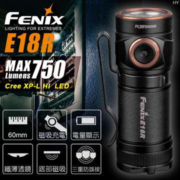 【錸特光電】FENIX E18R 750流明 便攜性 標配原廠16340電池 尾部磁鐵 磁吸充電 電量顯示 EDC手電筒 禮物盒 | 鑰匙圈手電筒 牙線棒長度 | CR123A