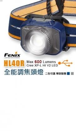 【錸特光電】FENIX HL40R 600流明 全能調焦頭燈 旋轉調焦 可USB充電 內建鋰電池 XP-L HI V2