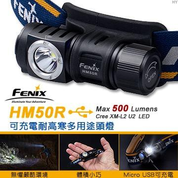 FENIX HM50R (公司貨) 500流明 可充電 耐高寒 多用途 頭燈