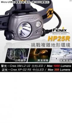 【錸特光電】FENIX HP25R 1000流明 山地頭燈 聚泛雙光源 白光/中白光 可USB充電 最遠射程187米