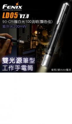 【錸特光電】FENIX LD05 V2.0 雙光源筆型工作手電筒 100流明 暖白光 200mW紫外光 醫療警察人員專用