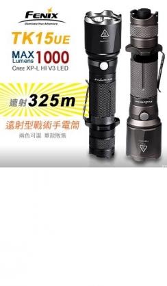 【錸特光電】FENIX TK15UE 1000流明 遠射型戰術手電筒 射程325米 雙按鍵 TK15 UE 18650