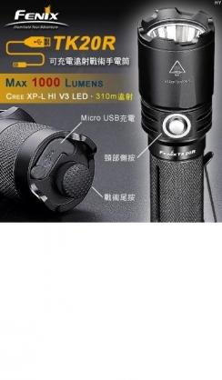 FENIX TK20R 1000流明 310米射程 可充電遠射戰術手電筒 雙按鍵 /電量顯示 TK22可參考