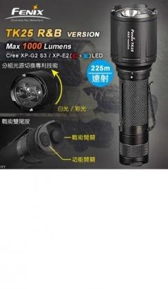 【錸特光電】FENIX TK25 R&B 1000流明 三色光狩獵手電筒 戰術雙開關/無極換檔 TK25 RB