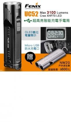 【錸特光電】FENIX UC52 超高亮智能充電手電筒 3100流明 USB直充 OLED顯示 雙按鍵 一體成型黑科技