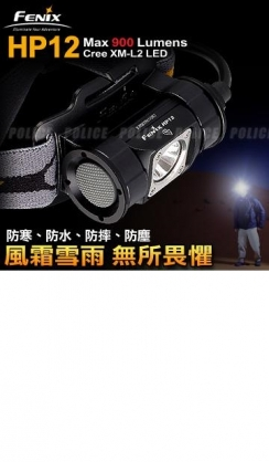 【錸特光電】FENIX 原廠頭燈帶 專用頭帶 HL HP系列 皆可自行更換 HL55 HP12 HP30 其它品牌可用
