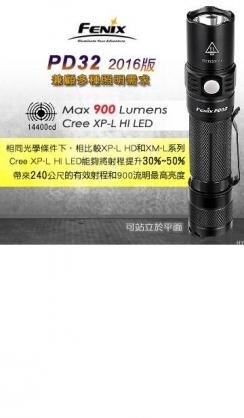 【FENIX】PD32 900流明 XP-L HI晶片 高性能口袋小直手電筒 18650*1/16340*2