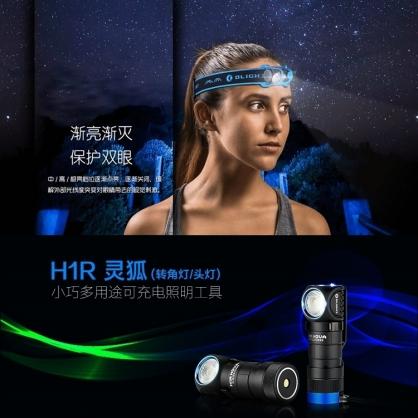 【錸特光電】OLIGHT H1 500流明 羽量級輕巧頭燈 內附原廠電池 尾部磁鐵 TIR透鏡 16340*1/伸縮頭帶