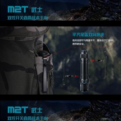 【錸特光電】新款 OLIGHT M2T 1200流明 195米射程 戰術手電筒 低電壓提示 雙向抱夾 鎖定開關 內附電池