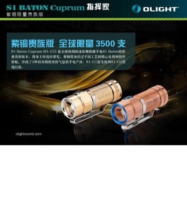 【錸特光電】OLIGHT S1 Cu 限量版 500流明 內附電池 柔光罩 尾部磁鐵 定時開關 EDC手電筒 16340