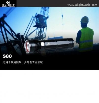 【錸特光電】OLIGHT S80 750流明 260米射程 戶外戰術手電筒 直充功能 禮盒套裝 內附電池 /濾鏡