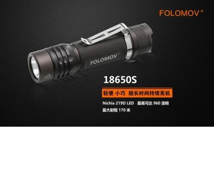 【錸特光電】FOLOMOV 18650S 960流明 特色是單檔操作 戰術尾按 / 日亞 Nichia 219D晶片 / EDC戰術手電筒 /標配原廠18650電池/尾部按鍵 / 爆閃 SOS  /可鎖定/ IPX8防水等級