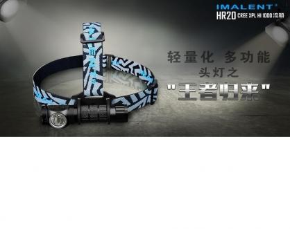 【錸特光電】2018新款 IMALENT HR20 1000流明 內附原廠鋰電 輕量化頭燈 USB充電 多段無極調光